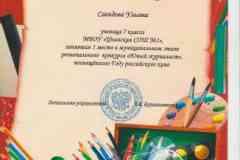 "Грамота конкурс ""Юный журналист"""