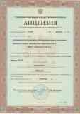Лицензия на осуществление образовательной деятельности_1