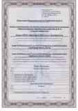 Приложение №2 к лицензии на осуществление образовательной д_1