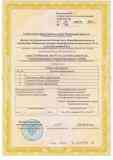 Приложение №2 к свидетельству о государственной аккредитации_1