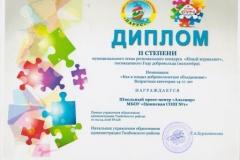"""Муниципальный этап регионального конкурса """"Юный журналист"""""""
