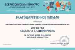 """Всероссийский конкурс """"Лучшие школьные СМИ-2017"""""""