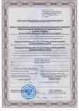 Приложение №3 к лицензии на осуществление образовательной д_1