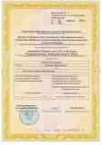 Приложение №3 к свидетельству о государственной аккредитации_1