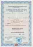 Свидетельство о государственной аккредитации_1